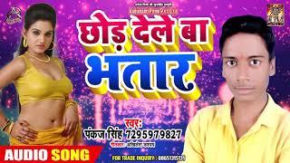 Superhit Song - छोड़ देले बा भतार - पंकज सिंह - Latest Bhojpuri Superhit Song 2019