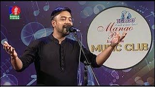 রাজীবের জনপ্রিয় গান 'আল্লাহু' | Allahu | Razib | Bangla Song | Music Club | Banglavision Program