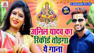 अनिल यादव का रिकॉर्ड तोड़ेगा ये गाना - गोदी में ललनवा दे दी ना - Rupesh Rashila - Godi Me Lalanwa De