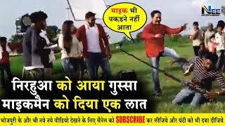 Bhojpuri Superstar #निरहुआ को आया माईकमैन पर गुस्सा, खींच कर दे दी एक लात | #Nirahua The Leader