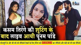 New Bhojpuri Film कसम तिरंगे की शूटिंग के बाद Live आयी पूनम पांडे और समर सिंह