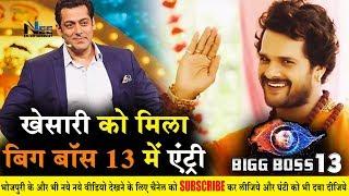 भोजपुरी सुपरस्टार #Khesari Lal को मिला Bigg Boss 13 में एंट्री | जानिए कब जायेंगे घर के अंदर?
