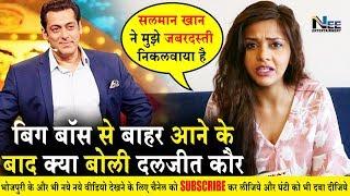 Bigg Boss के घर से बाहर होने पर दलजीत कौर ने लगाए Salman Khan पर गंभीर आरोप