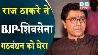 Raj Thackeray ने BJP-Shivsena गठबंधन को घेरा | Raj Thackeray ने सस्ते भोजन के वादे पर साधा निशाना |