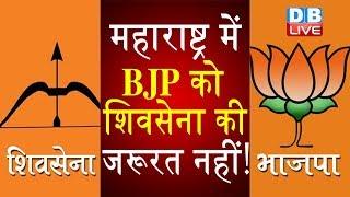 Maharashtra में BJP को Shivsena की जरूरत नहीं ! Amit Shah का Shivsena को इशारों में संदेश |