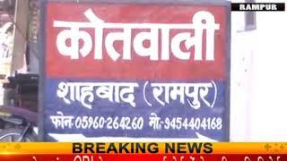 रामपुर में नाबालिक से रेप, लड़की के गर्भवती होने पर हुआ खुलासा