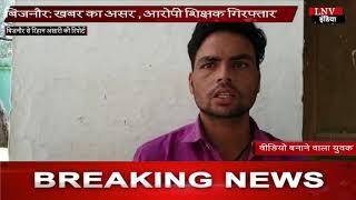 बिजनौर-खबर का असर,आरोपी शिक्षक गिरफ्तार