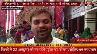 कौशाम्बी-दुर्गा पंडाल में छप्पन भोग का माता रानी को चढ़ा प्रसाद