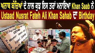 ਅਨਾਥ ਬੱਚਿਆਂ ਦੇ ਨਾਲ ਕੁਝ ਇਸ ਤਰਾਂ ਮਨਾਇਆ Khan Saab ਨੇ Ustaad Nusrat Fateh Ali Khan Sahab ਦਾ Birthday