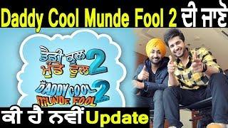 Daddy Cool Munde Fool 2 ਦੀ ਜਾਣੋ ਕੀ ਹੈ ਨਵੀਂ Update | Ranjit Bawa | Jassie Gill | Jaswinder Bhalla