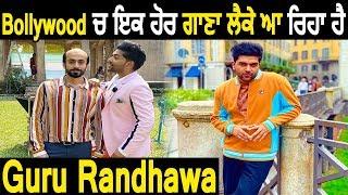 Bollywood ਚ ਇਕ ਹੋਰ ਗਾਣਾ ਲੈਕੇ ਆ ਰਿਹਾ ਹੈ Guru  Randhawa