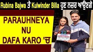 Parauhneya Nu Dafa Karo | Kulwinder Billa | Rubina Bajwa | New Punjabi Movie | Dainik Savera