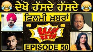 Rajja Beta | EP 50 | Sidhu Moose Wala | Ustaad Nusrat Fateh Ali Khan | Khan Saab | Himanshi Khurana