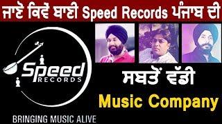 ਜਾਣੋ ਕਿਵੇਂ ਬਾਣੀ Speed Records ਪੰਜਾਬ ਦੀ ਸਬਤੋਂ ਵੱਡੀ Music Company