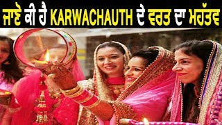 Happy Karwa Chauth | Karwa Chauth Special Episode | Dainik Savera