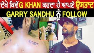 ਦੇਖੋ ਕਿਵੇਂ G Khan ਕਰਦਾ ਹੈ ਆਪਣੇ ਉਸਤਾਦ Garry Sandhu ਨੂੰ Follow | Dainik Savera