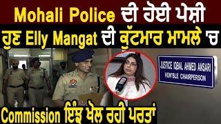 Exclusive : Mohali Police ਦੀ ਹੋਈ ਪੇਸ਼ੀ , ਹੁਣ Elly ਦੀ ਕੁੱਟਮਾਰ ਮਾਮਲੇ 'ਚ Commision ਇੰਝ ਖੋਲ ਰਹੀ ਪਰਤਾਂ