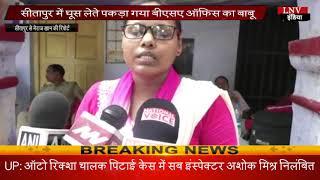 सीतापुर में घूस लेते पकड़ा गया बीएसऐ ऑफिस का बाबू