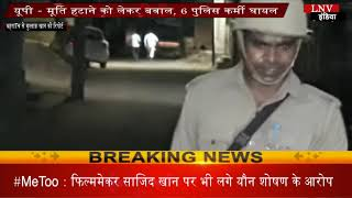 बहराइच-मूर्ति हटाने को लेकर बवाल,6 पुलिसकर्मी घायल