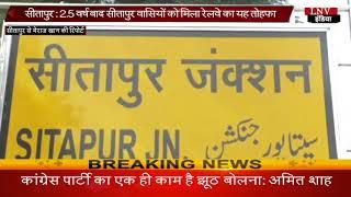 2.5 साल बाद मिला सीतापुर वासियों को रेलवे का यह तोहफा