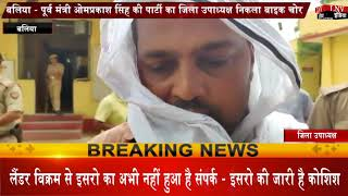 बलिया - पूर्व मंत्री ओमप्रकाश सिंह की पार्टी का जिला उपाध्यक्ष निकला बाइक चोर