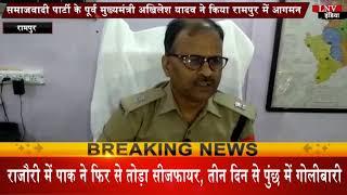समाजवादी पार्टी के पूर्व मुख्यमंत्री अखिलेश यादव ने किया रामपुर में आगमन