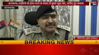 आजमगढ़ -लड़कियों को इंप्रेस करने के चक्कर में युवक पहुंचा जेल, जानिए पूरा मामला