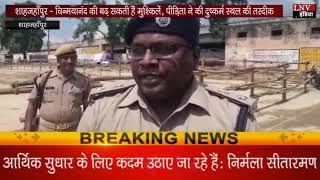 फिरोजाबाद - सीएम के आगमन पर तैनात किए गए 1500 सुरक्षाकर्मी