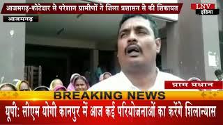 आजमगढ़-कोटेदार से परेशान ग्रामीणों ने जिला प्रशासन से की शिकायत