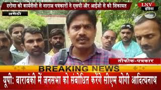 दरोगा की कार्यशैली से नाराज पत्रकारों ने एसपी और आईजी से की शिकायत