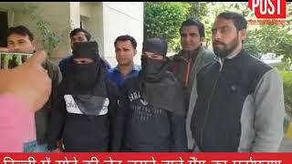 दिल्ली में सोने की चेन चुराने वाले गैंग का पर्दाफाश