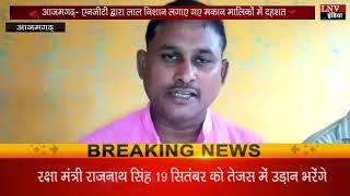 आजमगढ़- एनजीटी द्वारा लाल निशान लगाए गए मकान मालिकों में दहशत