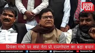 प्रियंका गांधी पर सपा नेता प्रो.रामगोपाल का बड़ा बयान