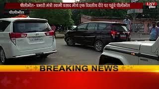 पीलीभीत- प्रभारी मंत्री स्वामी प्रसाद मौर्य एक दिवसीय दौरे पर पहुंचे पीलीभीत