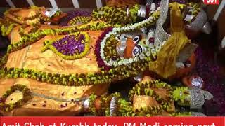 #KumbhMela2019: कुंभ के अध्यात्मिक दौरे पर अमित शाह, Watch Video