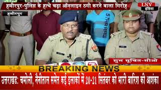 हमीरपुर-पुलिस के हत्थे चढ़ा ऑनलाइन ठगी करने वाला गिरोह