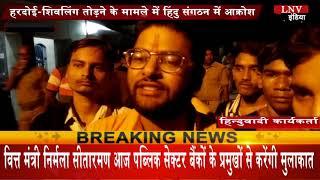 हरदोई-शिवलिंग तोड़ने के मामले में हिंदु संगठन में आक्रोश