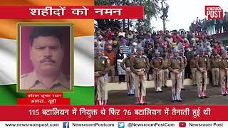 #PulwamaAttack: आगरा के लाल शहीद कौशल का हुआ अंतिम संस्कार
