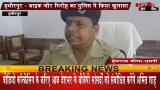 हमीरपुर - बाइक चोर गिरोह का पुलिस ने किया खुलासा