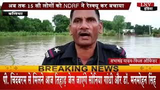 अब तक 15 सौ लोगों को NDRF ने रेस्क्यू कर बचाया