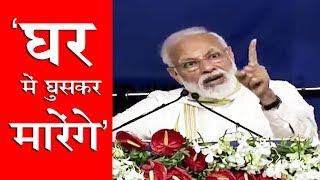 Ahmedabad: आतंकियों को लेकर  PM Narendra Modi का सबसे दमदार भाषण