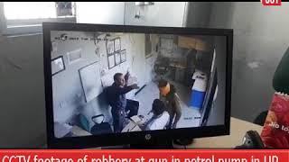 #UttarPradesh: देवबंद स्टेट हाईवे के पेट्रोल पंप पर दिन दहाड़े तमंचे के बल पर हुई लूट