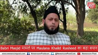 #BabriMasjid  मामले पर Maulana Khalid Rasheed Firangi Mahali का बड़ा बयान #Ayodhya