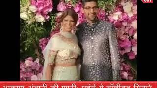 Watch Video: Akash Ambani-Shloka Mehta की शादी में बॉलीवुड सितारे पहुंचे