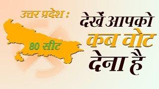 #Elections2019:  देखें #UttarPradesh की सभी 80 सीटों पर चुनाव की तारीख