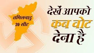 #Elections2019: देखें  Tamil Nadu  की सभी 39 सीटों पर चुनाव की तारीख