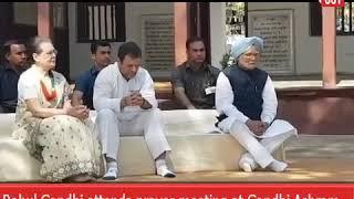 Congress President #RahulGandhi attends prayer meeting at Gandhi Ashram, #Sabarmati, #Ahmedabad