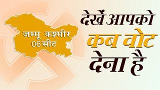 #Elections2019: देखें #JammuAndKashmir की सभी 06 सीटों पर चुनाव की तारीख   NewsroomPost