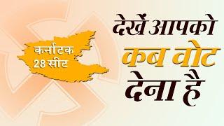 #Elections2019: देखें #Karnatka की सभी 28 सीटों पर चुनाव की तारीख    NewsroomPost