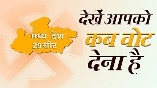 #Elections2019: देखें #MadhyaPradesh की सभी 29 सीटों पर चुनाव की तारीख     NewsroomPost
